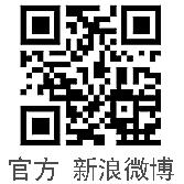 新浪官方微博