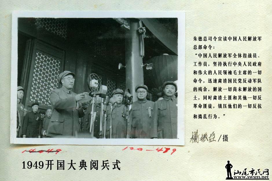 汕尾市民网 1949年开国大典阅兵式 1949年中国开国大典阅兵式是新中